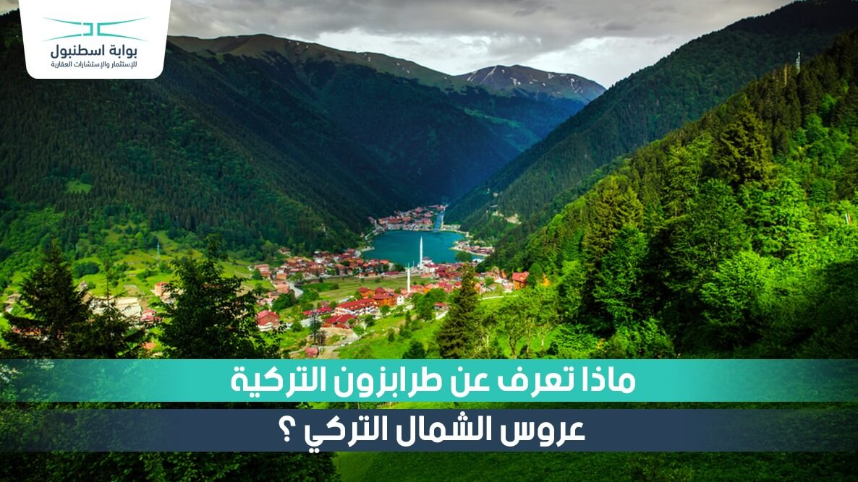 ماذا تعرف عن طرابزون التركية عروس الشمال التركي ؟