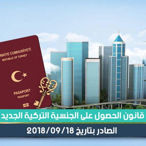 قانون الحصول على الجنسية التركية الجديد الصادر بتاريخ 18/09/2018