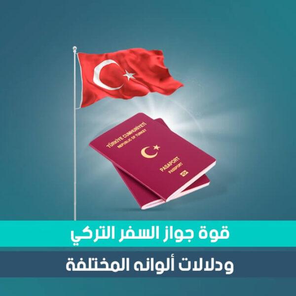 قوة جواز السفر التركي ، ودلالات ألوانه المختلفة