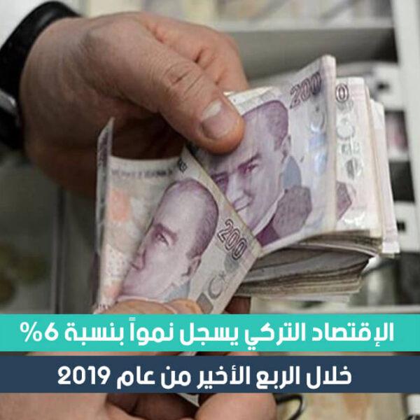 اقتصاد تركيا 2019 يسجل نمواً بنسبة 6% خلال الربع الأخير من العام الماضي