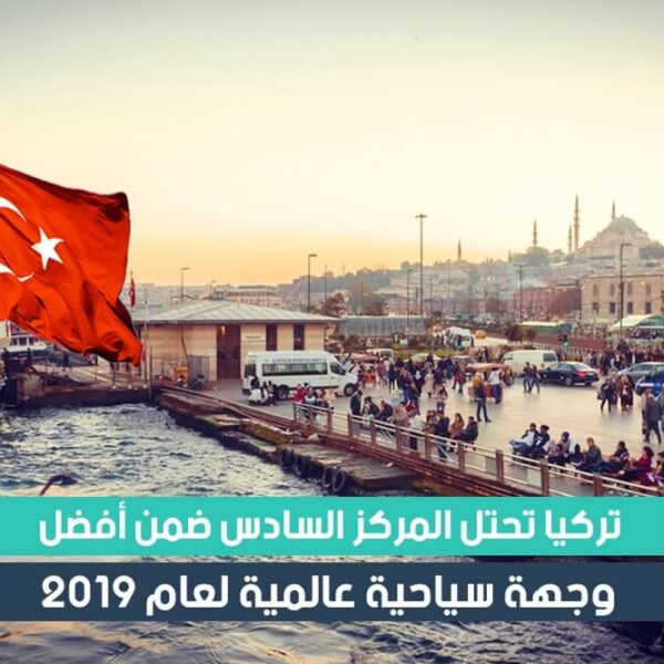 تركيا تحتل المركز السادس ضمن أفضل وجهة سياحية عالمية لعام 2019