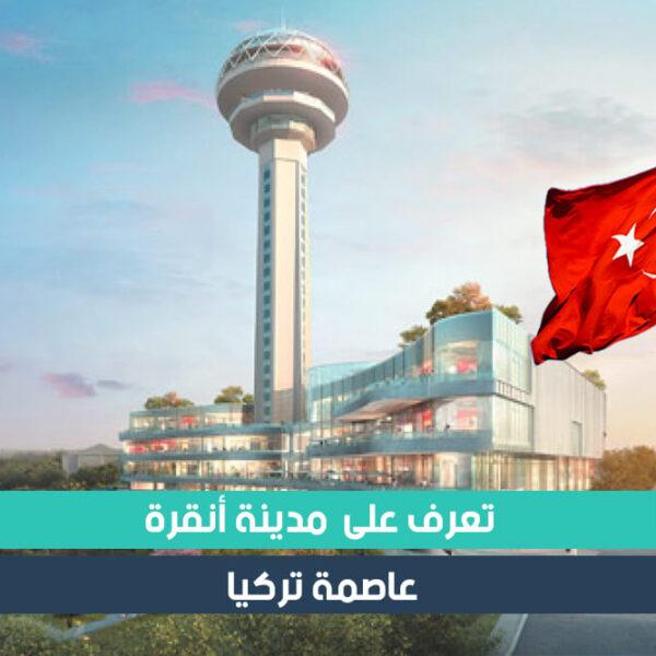 ماذا تعرف عن مدينة أنقرة عاصمة تركيا ؟