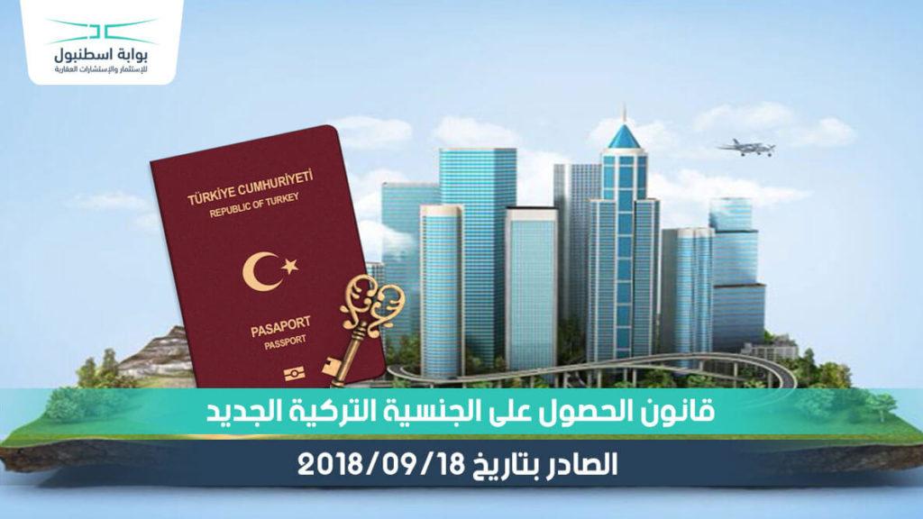 قانون الحصول على الجنسية التركية الجديد