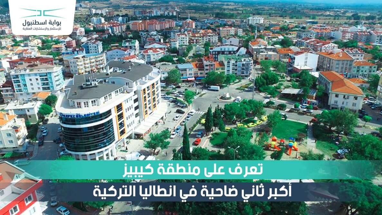 تعرف على منطقة كيبيز أكبر ثاني ضاحية في انطاليا التركية