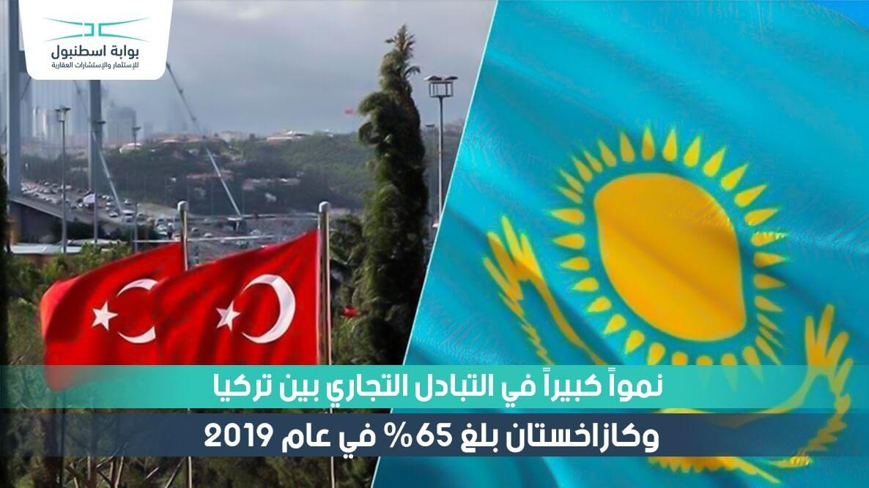 نمواً كبيراً في التبادل التجاري بين تركيا وكازاخستان بلغ 65% في عام 2019