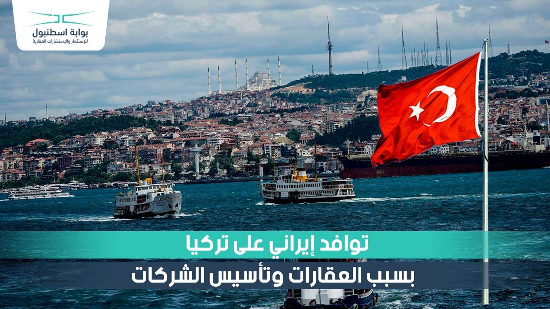 توافد إيراني على تركيا بسبب العقارات وتأسيس الشركات