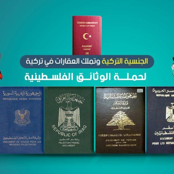 الجنسية التركية وتملك العقارات في تركيا لحملة الوثائق الفلسطينية