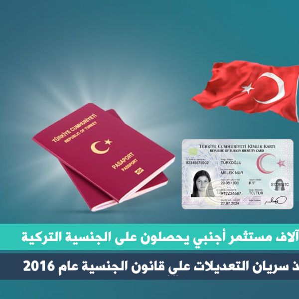 تركيا تكشف النقاب عن عدد المستثمرين الذين حصلوا على الجنسية التركية
