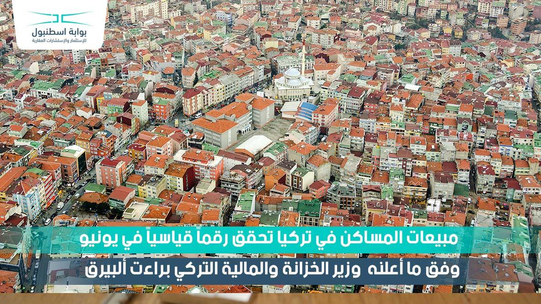 مبيعات المساكن في تركيا تحقق رقماً قياسياً في يونيو