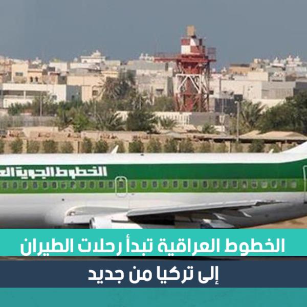 الخطوط الجوية العراقية تستأنف رحلاتها إلى تركيا