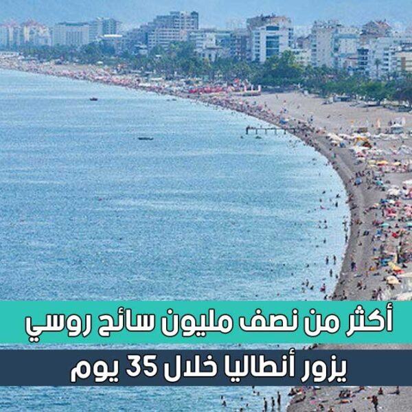 السياحة في أنطاليا تزدهر مجدداً بزيارة أكثر من نصف مليون روسي