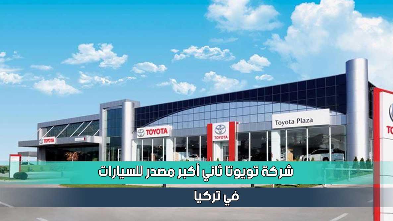 شركة تويوتا تصبح ثاني أكبر مصدر للسيارات في تركيا