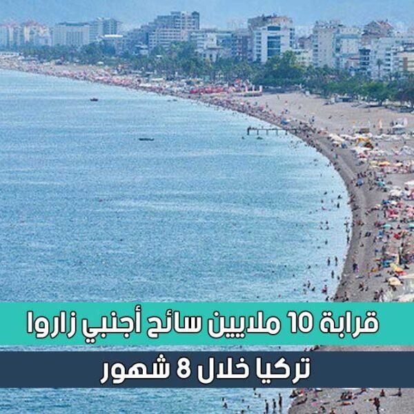 قرابة 10 ملايين سائح أجنبي زاروا تركيا خلال 8 شهور