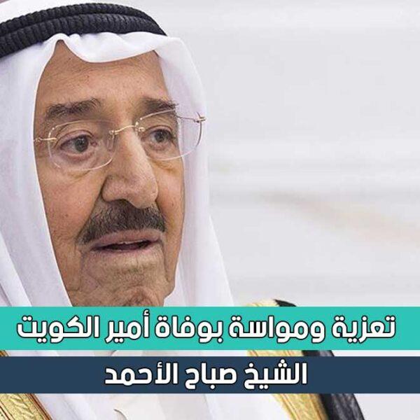 تعزية ومواسة بوفاة أمير الكويت الشيخ صباح الأحمد