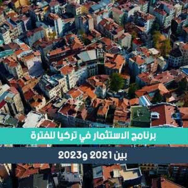 برنامج الاستثمار في تركيا للفترة بين 2021 و2023