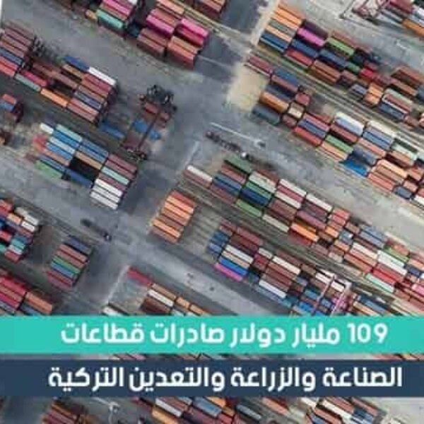 109 مليار دولار صادرات قطاعات الصناعة والزراعة والتعدين التركية