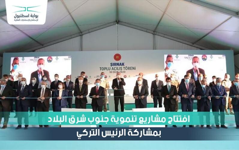 افتتاح مشاريع تنموية في ولاية شرناق بمشاركة الرئيس التركي