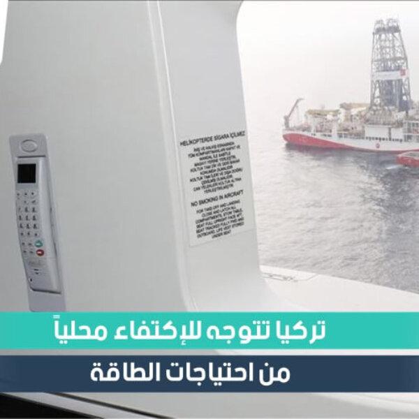 اكتشافات الغاز الطبيعي المتتالية توجه تركيا  للإعتماد على نفسها