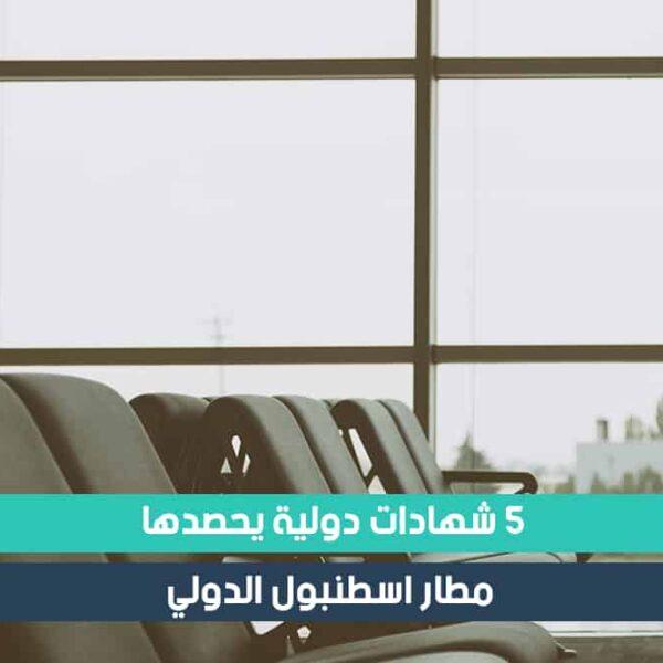 5 شهادات دولية يحصدها مطار اسطنبول الدولي