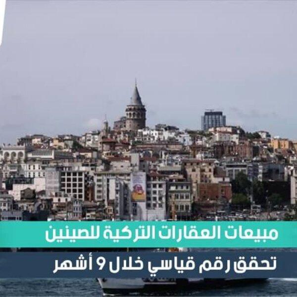 مبيعات العقارات التركية للصينين تحقق رقم قياسي