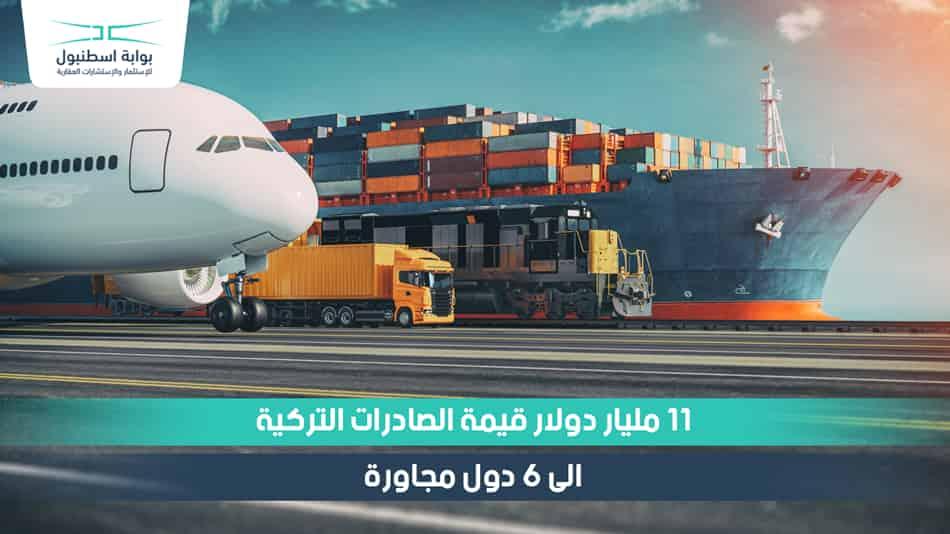 11 مليار دولار قيمة الصادرات التركية الى 6 دول مجاورة