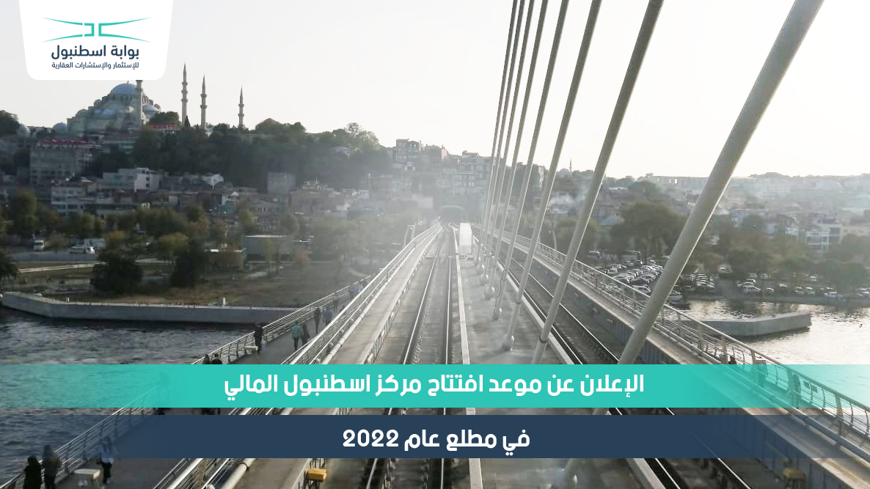 الإعلان عن موعد افتتاح مركز اسطنبول المالي 2022