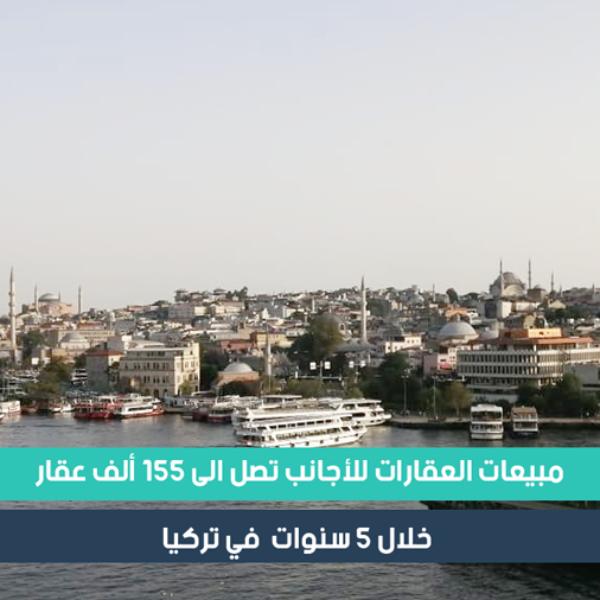 مبيعات العقارات التركية للأجانب تصل الى 155ألف عقار في 5 سنوات