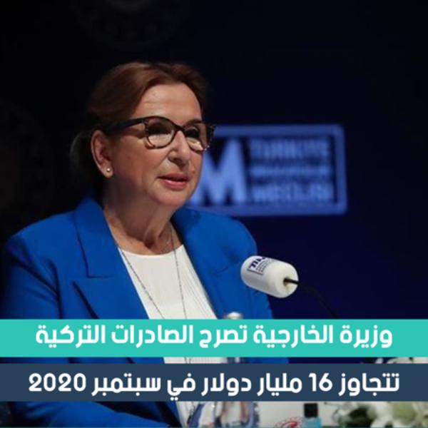 وزيرة الخارجية تصرح الصادرات التركية تتجاوز 16 مليار دولار في سبتمبر 2020