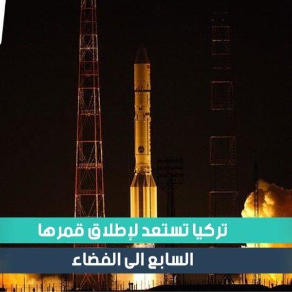تركيا تستعد لإطلاق قمرها السابع الى الفضاء