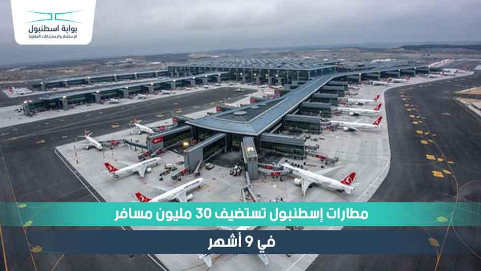 مطارات إسطنبول تستضيف 30 مليون مسافر في 9 أشهر