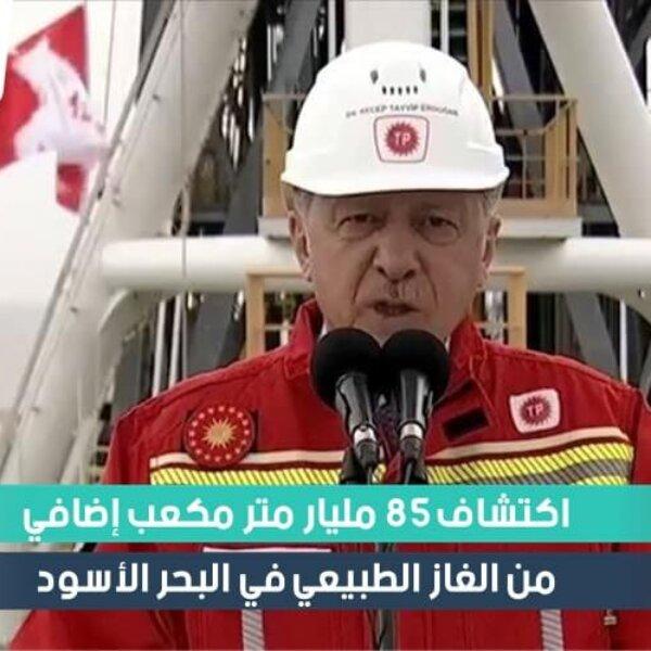 اكتشاف 85 مليار متر مكعب إضافي من الغاز الطبيعي في البحر الأسود