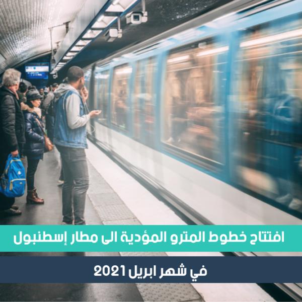 افتتاح خط المترو المؤدي الى مطار إسطنبول في 2021