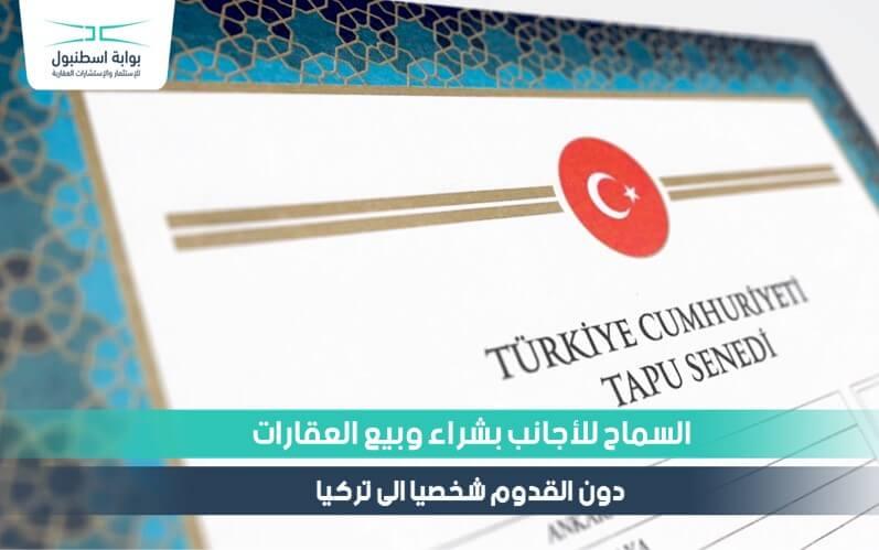 السماح للأجانب بشراء وبيع العقارات دون القدوم شخصيا الى تركيا