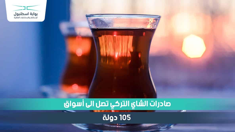 صادرات الشاي التركي تصل الى أسواق 105 دولة