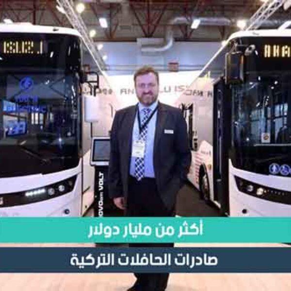 أكثر من مليار دولار صادرات الحافلات التركية