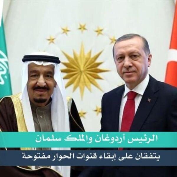 الرئيس أردوغان والملك سلمان يتفقان على إبقاء قنوات الحوار مفتوحة