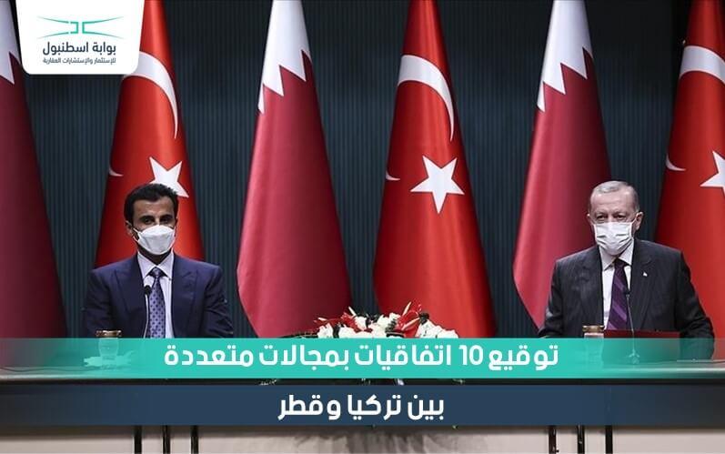 توقيع 10 اتفاقيات بمجالات متعددة بين تركيا وقطر