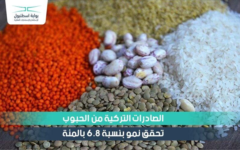 الصادرات التركية من الحبوب تحقق نمو بنسبة 6.8 بالمئة