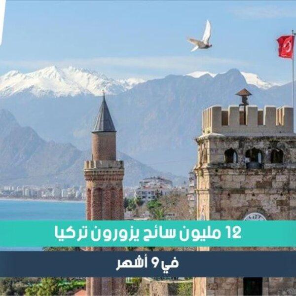 في 9 أشهر .. 12 مليون سائح يزورون تركيا