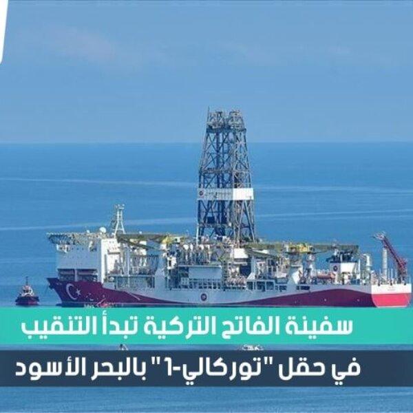 """سفينة الفاتح التركية تبدأ التنقيب في حقل """"توركالي-1"""" بالبحر الأسود"""