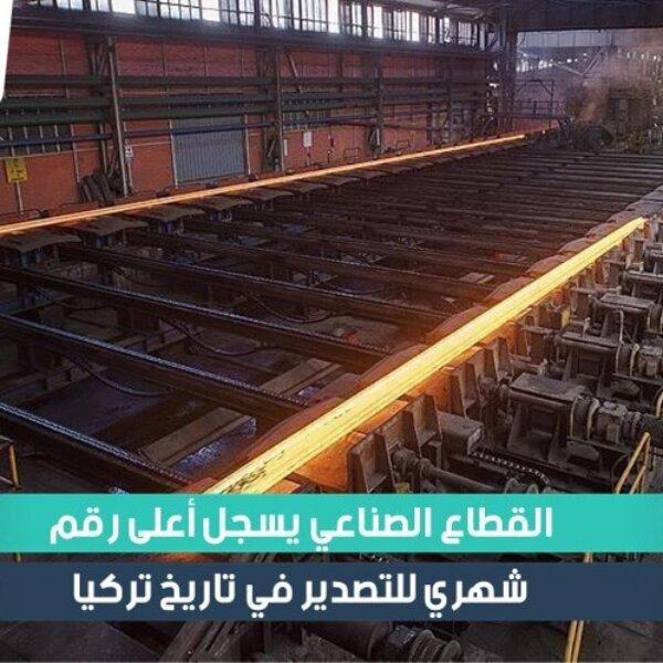 القطاع الصناعي يسجل أعلى رقم شهري للتصدير في تاريخ تركيا