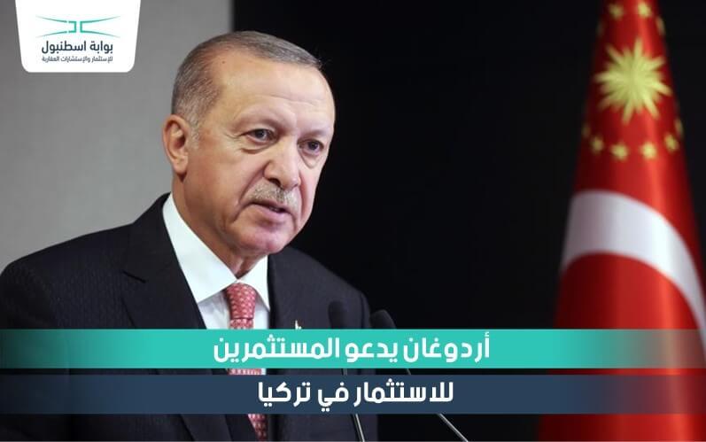 أردوغان يدعو المستثمرين إلى تركيا