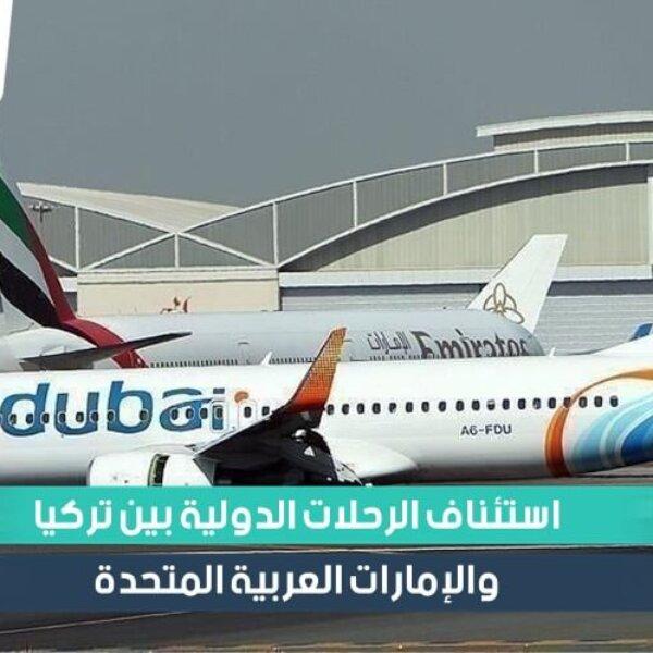 استئناف الرحلات الدولية بين تركيا والإمارات العربية المتحدة