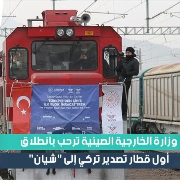 """وزارة الخارجية الصينية ترحب بانطلاق أول قطار تصدير تركي إلى """"شيان"""""""