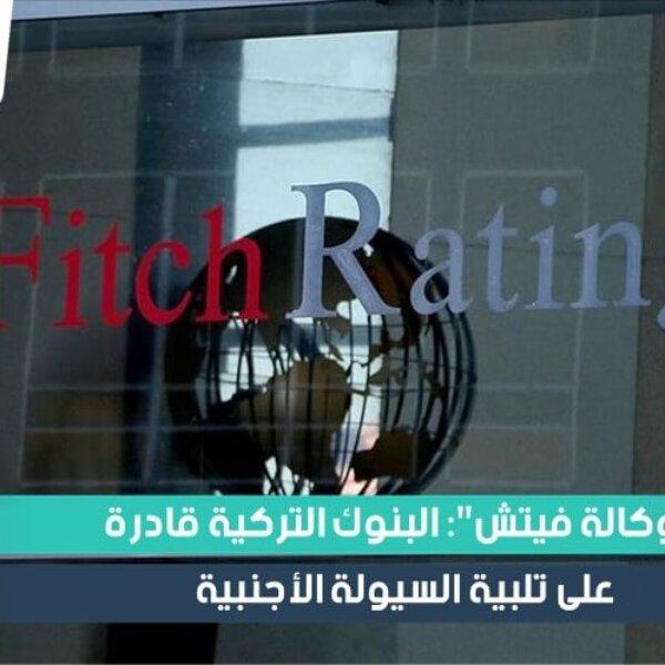 """""""وكالة فيتش"""": البنوك التركية قادرة على تلبية السيولة الأجنبية"""