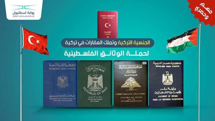 تطورات جديدة بخصوص امكانية تملك العقارات للفلسطينيين من أصحاب وثائق السفر
