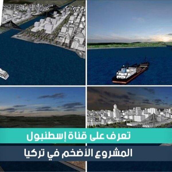 ما هي قناة إسطنبول وما أهميتها؟