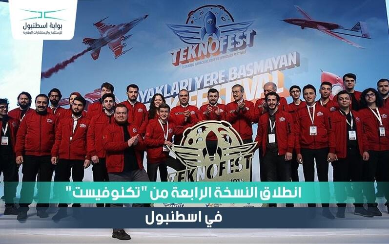 """إسطنبول.. انطلاق النسخة الرابعة من """"تكنوفيست"""""""