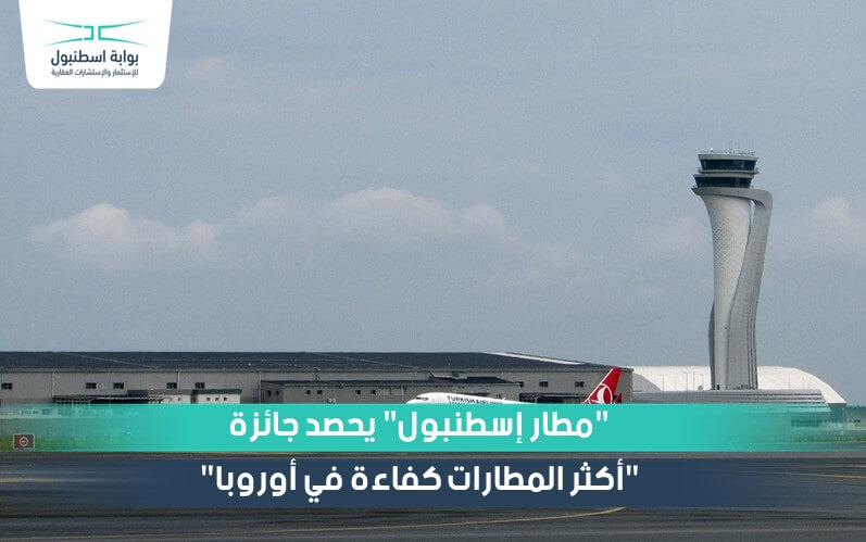 """""""مطار إسطنبول"""" يحصد جائزة """"أكثر المطارات كفاءة في أوروبا"""""""